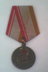 Медали и значки военные, гражданские